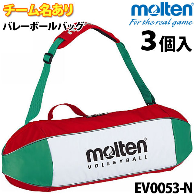 モルテン/バレーボールバッグ3個入/チーム名ネーム入り/EV0053-N