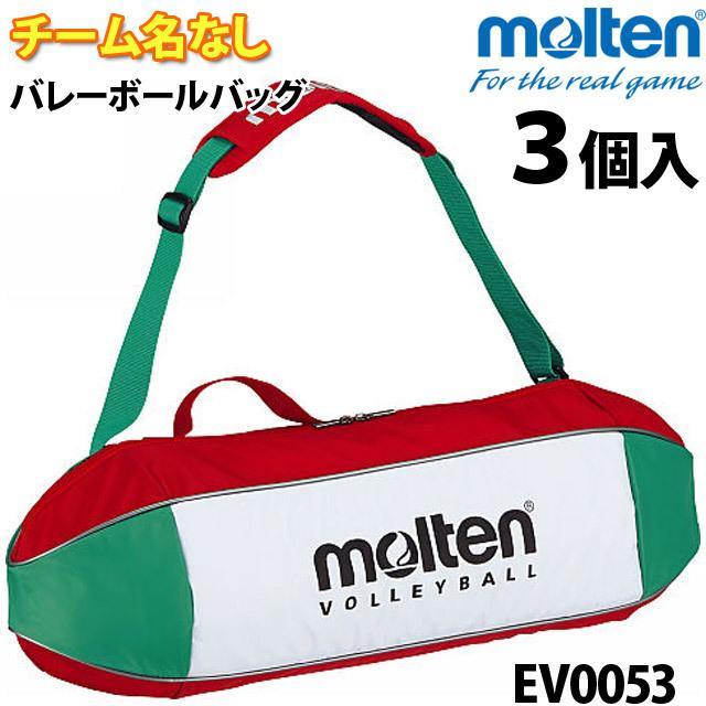 モルテン/バレーボールバッグ3個入/チーム名なし/EV0053