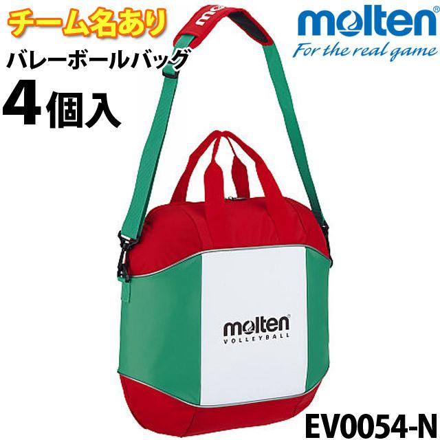 モルテン/バレーボールバッグ4個入/チーム名ネーム入り/EV0054-N