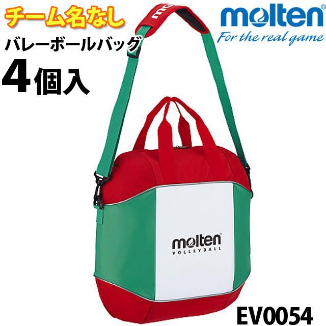 モルテン/バレーボールバッグ4個入/チーム名なし/EV0054