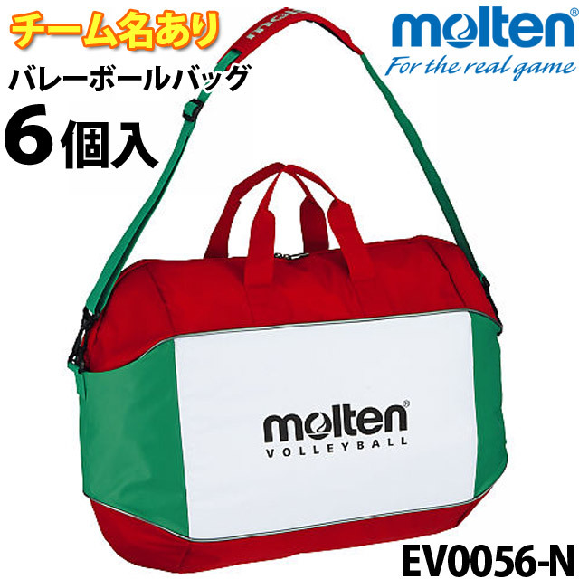 モルテン/バレーボールバッグ6個入/チーム名ネーム入り/EV0056-N