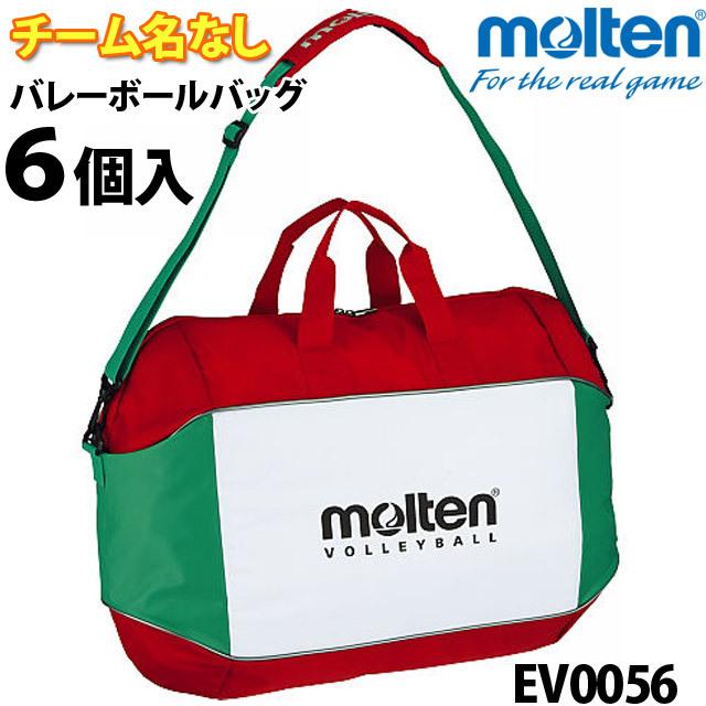 モルテン/バレーボールバッグ6個入/チーム名なし/EV0056