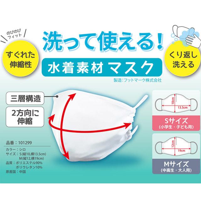 【6枚までメール便OK】FOOTMARK(フットマーク) 洗って使える水着素材マスク [FOT101299] 白 水着生地で作ったマスク【即日出荷】