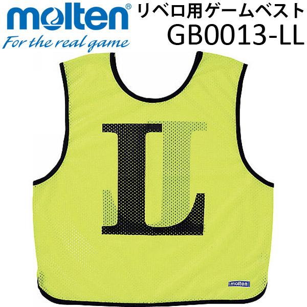 【1枚までメール便OK】モルテン(molten) リベロ用ゲームベスト GB0013-LL(蛍光レモン)
