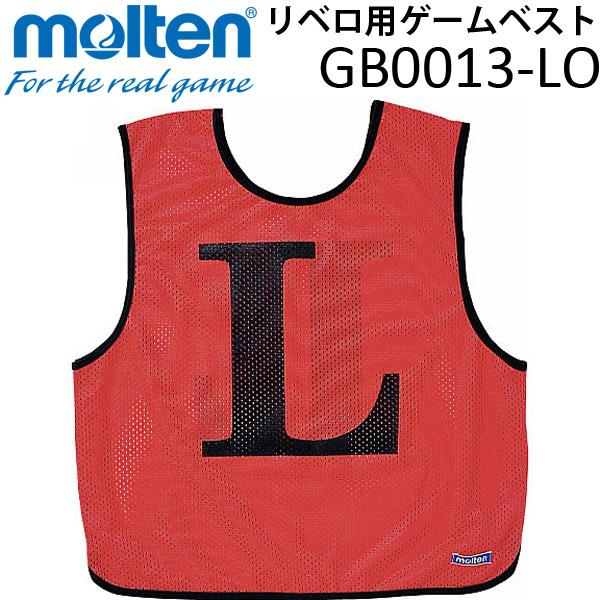 【1枚までメール便OK】モルテン(molten) リベロ用ゲームベスト GB0013-LO(蛍光オレンジ)