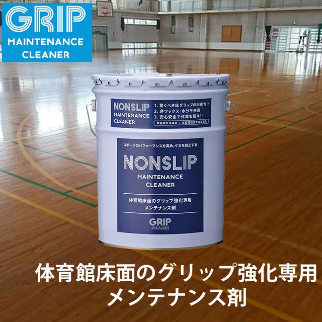 【送料無料】GRIP(グリップ) 体育用品 床材 体育館床面のグリップ強化専用メンテナンス剤 NONSLIP(ノンスリップ) [GRMC101] 簡単 安全 ワックス 禁止【けが防止】代引き不可