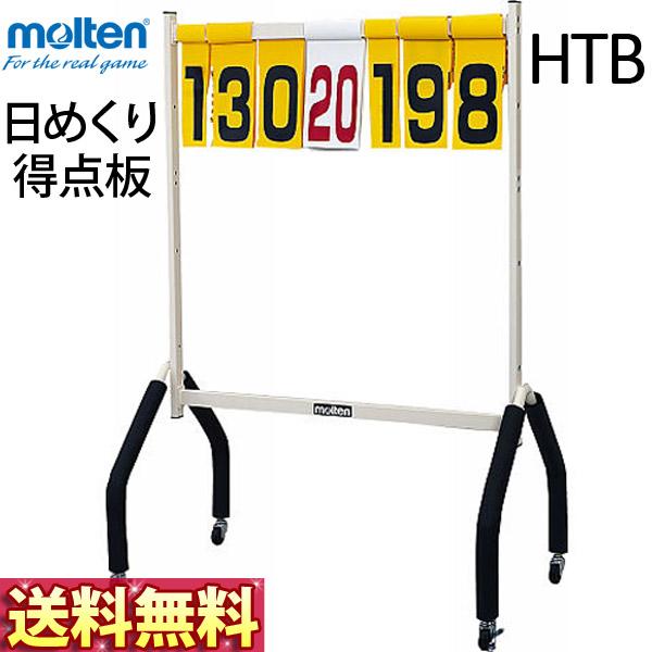 モルテン(molten) バレーボール用品 日めくり得点板 HTB【メーカー取り寄せ商品】
