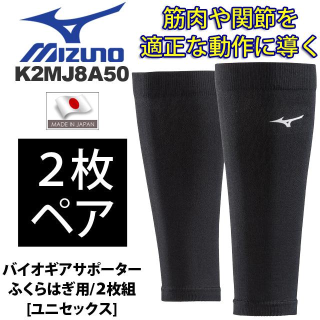 【メール便OK】ミズノ(mizuno) ふくらはぎサポーター バイオギアサポーター(ふくらはぎ用/2枚組)[ユニセックス] [K2MJ8A50] ブラック 2枚入 新作