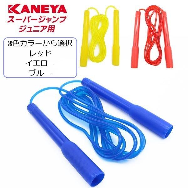 【2個までメール便OK!】KANEYA(カネヤ)ジュニアナワトビ スーパージャンプJ 全長2.7m [K3136]