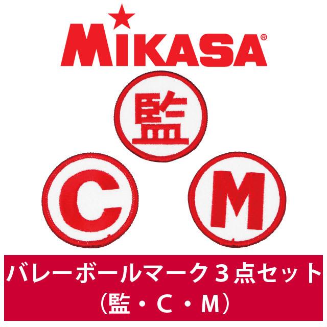 ミカサバレーボールマーク3点セット(監・C・M)KM-V