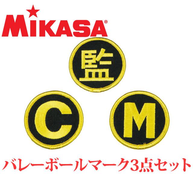 【2個までメール便OK】ミカサ(MIKASA) ワッペン バレーボールマーク3点セット [KMGV] トレーナーや監督バッチ【2019新作】