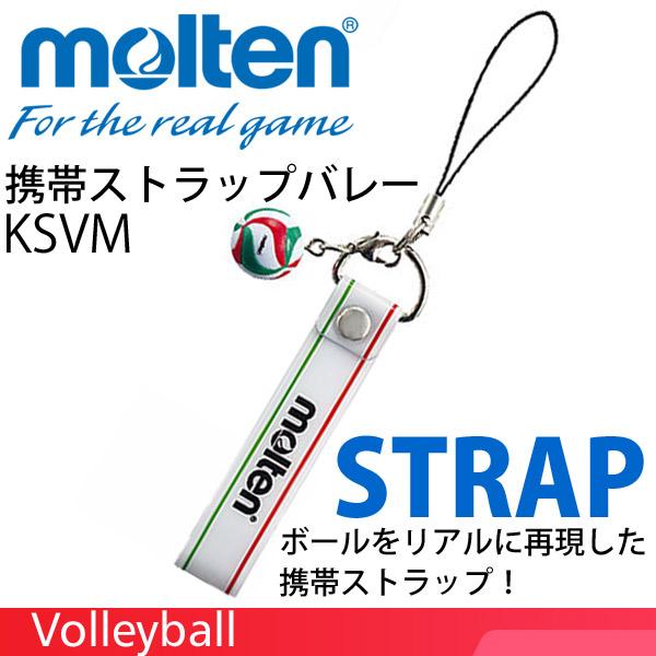 【メール便OK】モルテン(molten) 携帯ストラップバレー(携帯電話用ストラップ) KSVM