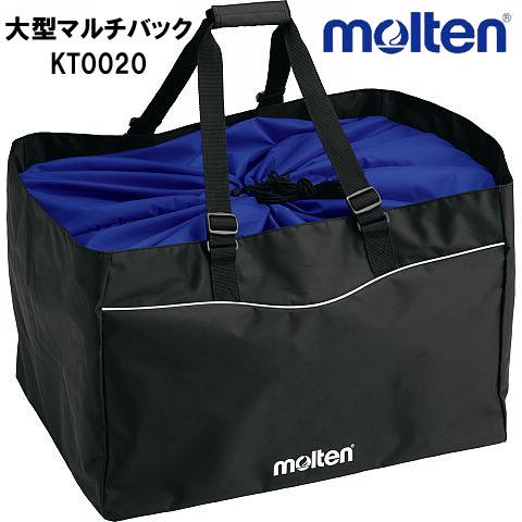 【大容量】モルテン(molten) 大型マルチバッグ [KT0020] 脱いだウェアを入れるのにオススメ!