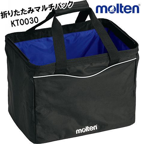 【即納】モルテン(molten) 折りたたみマルチバッグ [KT0030] 折りたたみバッグ ナイロンバッグ