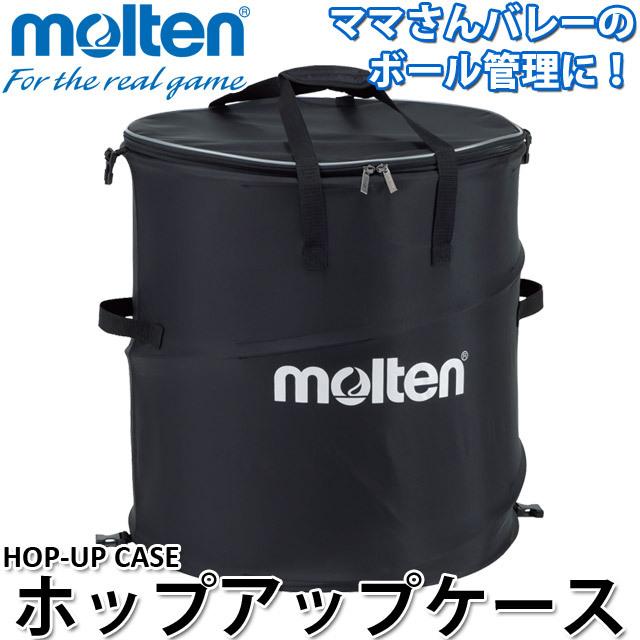 モルテン(molten) ホップアップケース ボールカゴ KT0050 直径48cm×高さ52cm