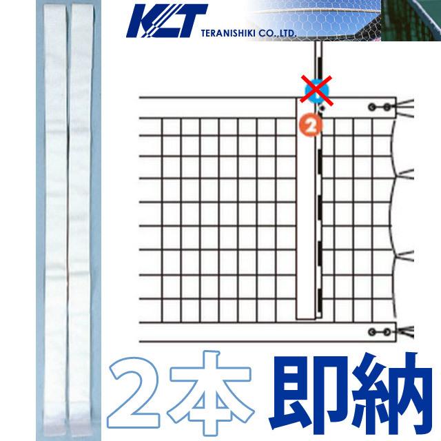 【即納】KT バレーボールネット用 サイドベルト [KT-199] マジックテープ式 2本組