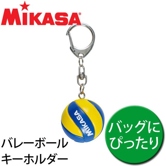 ミカサバレーボールキーホルダー[KVA]公認球と同じデザイン