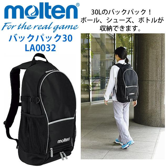 モルテン(molten)/バックパック30(30L容量)/LA0032