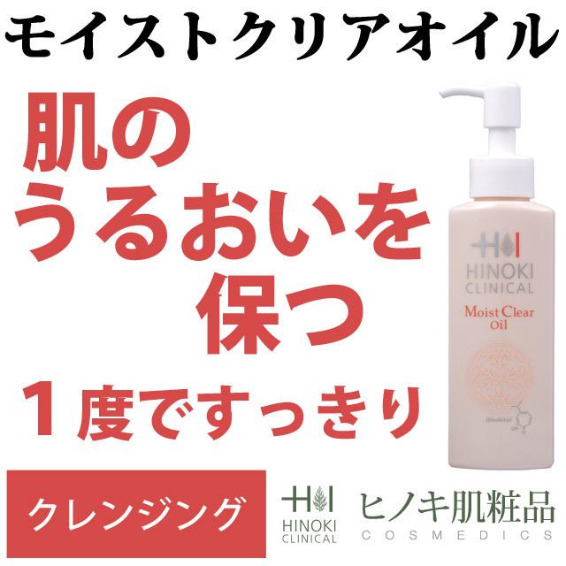 【ニキビを防ぐ】ヒノキ肌粧品クレンジング「モイストクリームオイル」【有効成分ヒノキチオール配合】