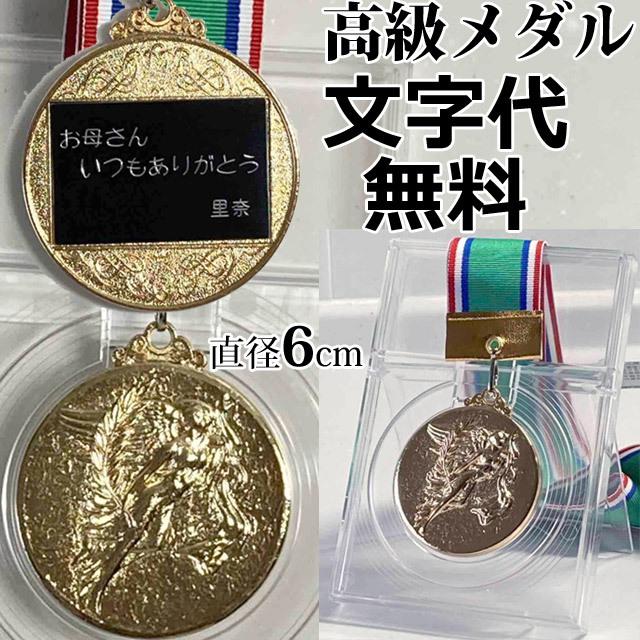 【メール便送料無料】記念品 メダル 60mm【名入れメッセージ刻印無料!プレゼントに】