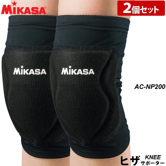 【1セットまでメール便OK】ミカサ(MIKASA) ひざサポーター ニーパッド AC-NP200 2個セット ユニセックス(男女兼用) [MIKASA-2SET] 膝サポーター【2020新作】