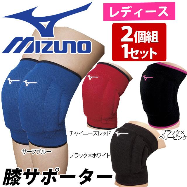 【1組までメール便OK】ミズノ(mizuno) バレーボール レディース 膝サポーター 2個セット V2MY8024 (59SS110の後継モデル) [MIZUNO-2SET-02] 新作 即納