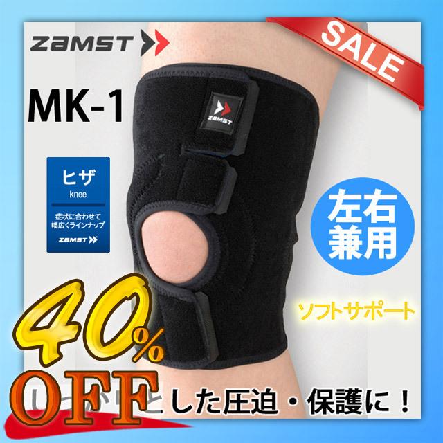 ザムスト(ZAMST)ひざ用サポーター(左右兼用)[MK-1]お皿まわりに不安、痛みがある人へのフルオープンスタイル(1個入り)