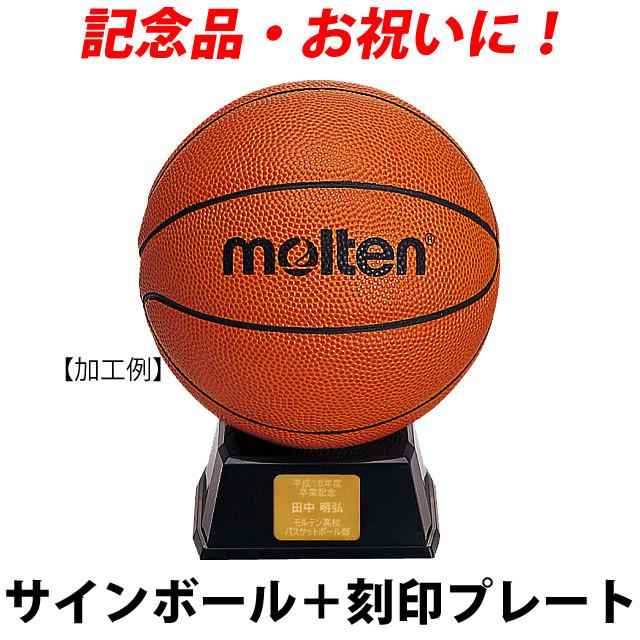 【名入れ】モルテン(molten)×バレーボールアシスト バスケットサインボール+プレート [MNBB-KOKUIN] 寄せ書き 記念品