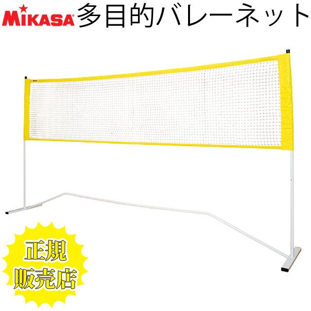 【送料無料】ミカサ(MIKASA) 多目的健康バレーネット【屋内用・専用ネット付】[MNET] バレーボール 練習用にも【2020新作】