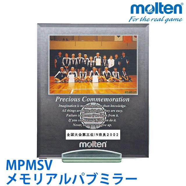 モルテン/メモリアルパブミラー/バレーボール/MPMSV