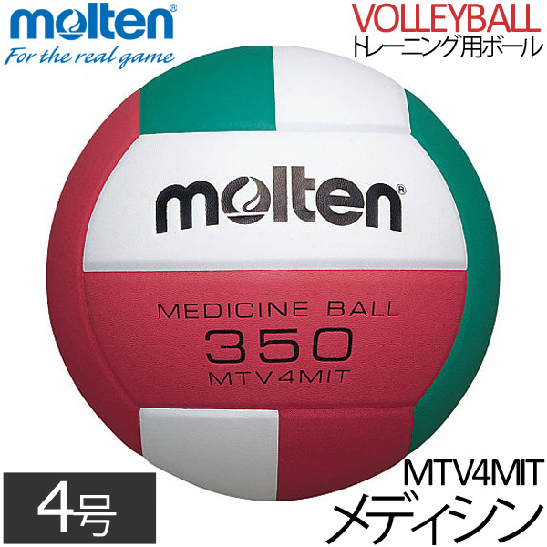 モルテン(molten)バレーボールメディシンボール4号球(MTV4MIT)