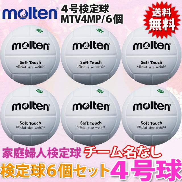 モルテン(molten) バレーボール4号 ソフトタッチ 6個セット [MTV4MP-6SET] 検定球 家庭婦人試合球【メーカー直送】