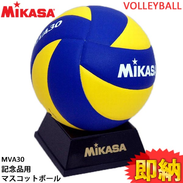 【お得な30%OFF!】ミカサ(MIKASA) 記念品用バレーマスコットボール MVA30『オリンピック公認球と同一デザイン!』即日出荷可能