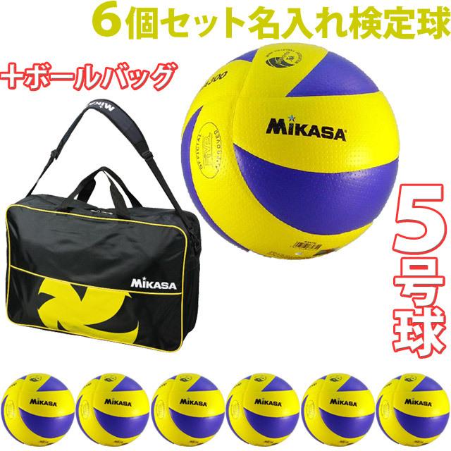 ミカサ/バレーボール5号検定球6個(チーム名あり)とボールバッグの限定セット/MVA300-6-N-VL6BBL