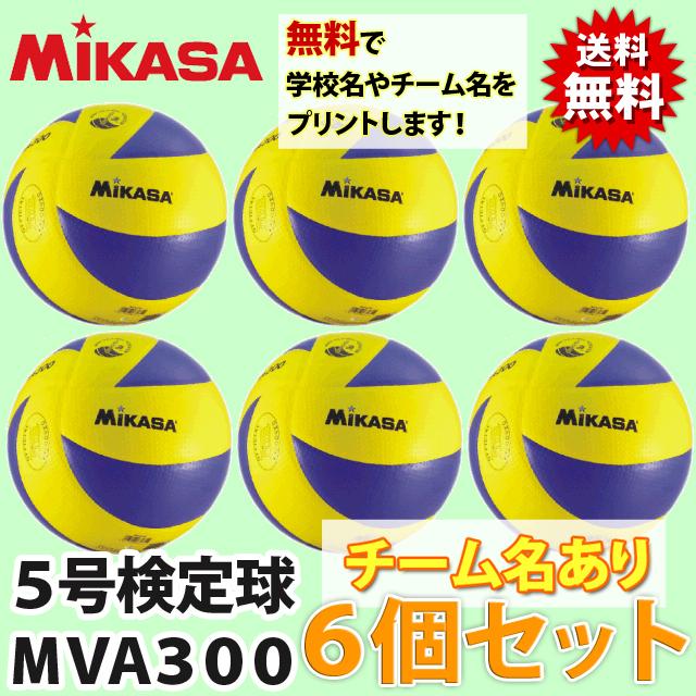 【送料無料】ミカサ(MIKASA) バレーボール5号球 6個セット (ネーム入り) [MVA300-6SET-NAME] 激安 公式球・検定球【メーカー直送】