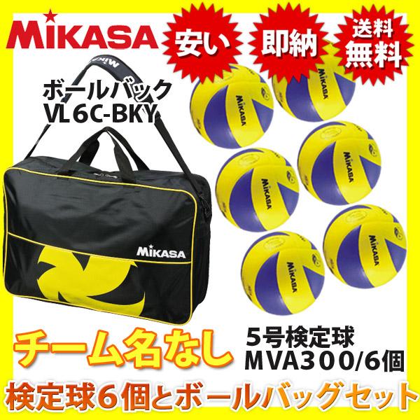 ミカサ/バレーボール4号検定球6個(チーム名なし)とボールバッグの限定セット/MVA400-6-VL6BBL