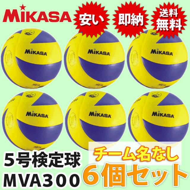 【送料無料】ミカサ(MIKASA) バレーボール5号球 6個セット [MVA300-6SET] 激安 公式球・検定球【メーカー直送】