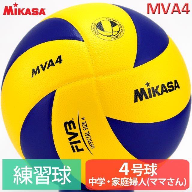 ミカサバレーボール練習球4号[MVA4]中学生用・家庭婦人用