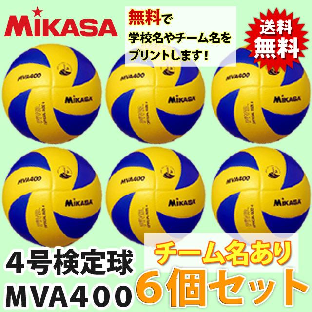 【送料無料】ミカサ(MIKASA) バレーボール4号球6個セット (ネーム入り) [MVA400-6SET-NAME] 激安 公式球・検定球【メーカー直送】