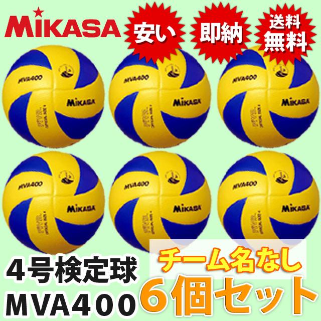 【送料無料】ミカサ(MIKASA) バレーボール4号球6個セット [MVA400-6SET] 激安 公式球・検定球【メーカー直送】