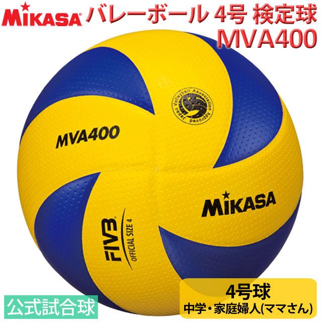 【即納】ミカサ(MIKASA) バレーボール 4号検定球 [MVA400] 黄/青 中学生・家庭婦人用 公式球 公式ボール