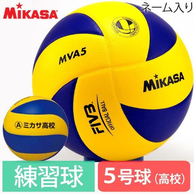 ミカサバレーボール練習球5号[MVA5]高校・大学・一般用