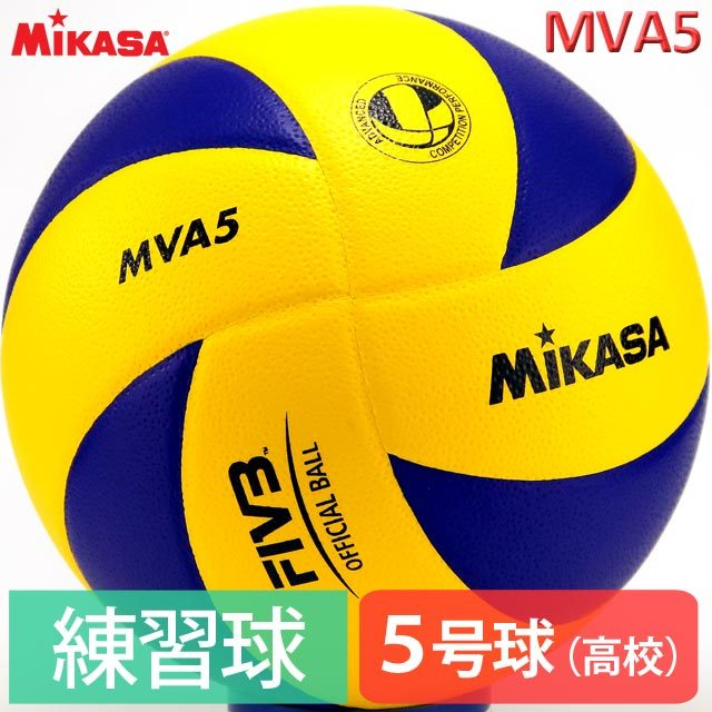 ミカサバレーボール練習球5号[MVA5]高校生用