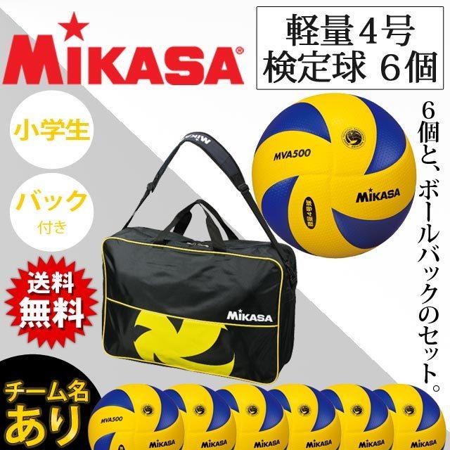【送料無料】ミカサ(mikasa) 軽量4号バレーボール検定球6個(名入れ)とボールバッグの激安限定セット [MVA500-6-N-VL6CBKY] 小学生用