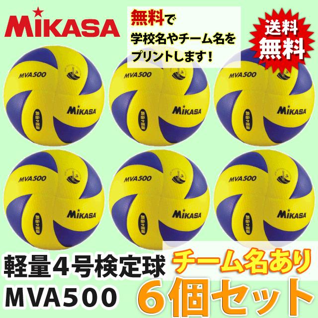 ミカサ(MIKASA)/バレーボール軽量4号検定球6個セット(チーム名あり)/MVA500-6SET-NAME