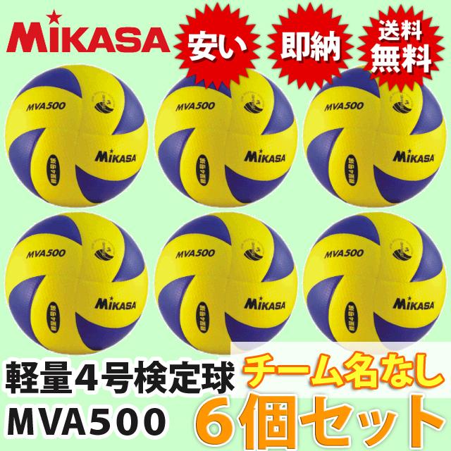 ミカサ(MIKASA)/小学生バレーボール軽量4号検定球6個セット(チーム名なし)