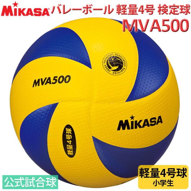 【即納】ミカサ(MIKASA) バレーボール軽量4号球 4号軽量検定球 [MVA500]