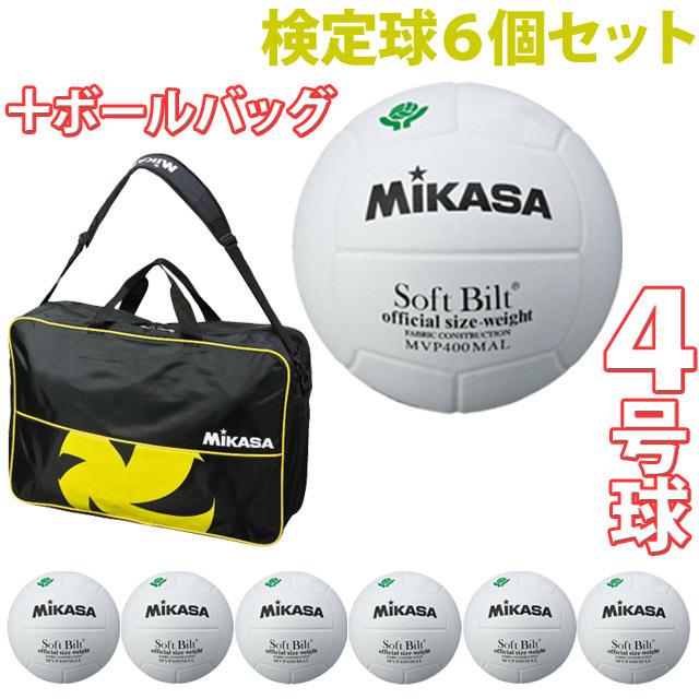 【送料無料】ミカサ(mikasa) バレーボール4号検定球6個とボールバッグの激安限定セット [MVP400MAL-6-VL6CBKY] 家庭婦人試合球 天然皮革素材 ママさん