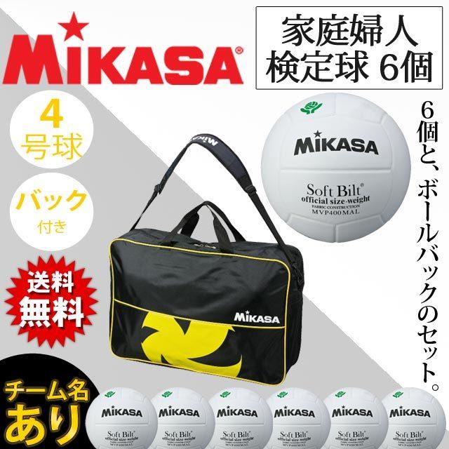 【送料無料】ミカサ(mikasa) バレーボール4号検定球6個(名入れ)とボールバッグの激安限定セット [MVP400MAL-6N-VL6CBKY] 家庭婦人試合球 天然皮革素材 ママさん