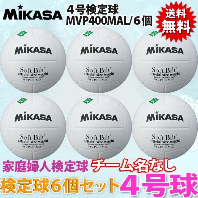 【送料無料】ミカサバレーボール検定球4号(白)[MVP400MAL]6個セット